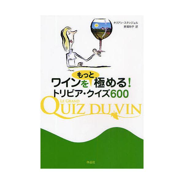 ワインをもっと極める!トリビア・クイズ600/キリアン・スタンジェル/野澤玲子