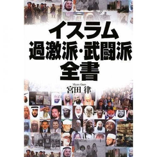 イスラム過激派・武闘派全書/宮田律