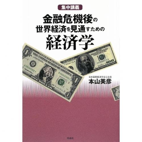 金融危機後の世界経済を見通すための経済学 集中講義/本山美彦