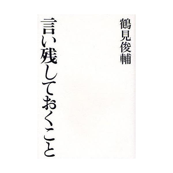 言い残しておくこと/鶴見俊輔