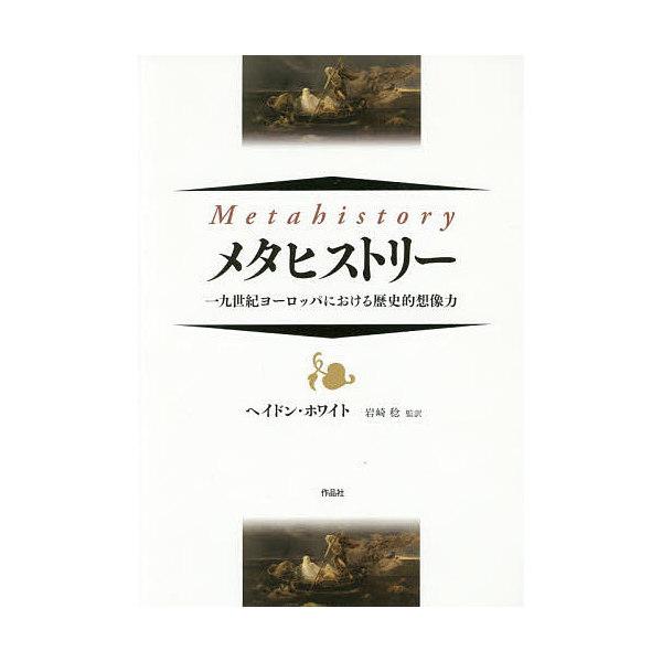 メタヒストリー 一九世紀ヨーロッパにおける歴史的想像力/ヘイドン・ホワイト/岩崎稔/大澤俊朗