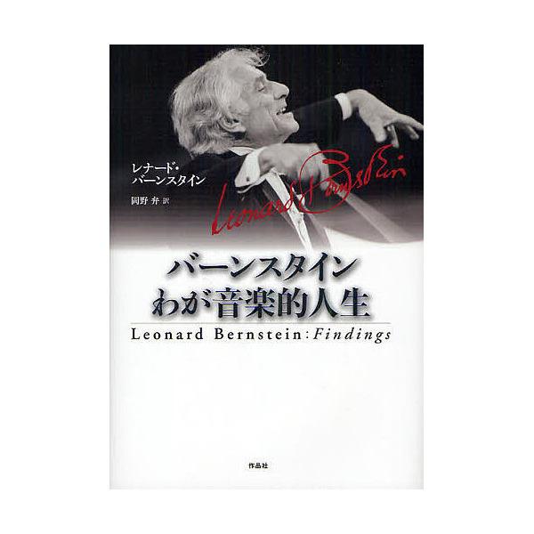 バーンスタインわが音楽的人生/レナード・バーンスタイン/岡野弁
