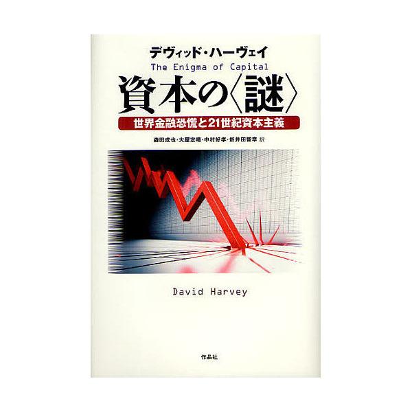 資本の〈謎〉 世界金融恐慌と21世紀資本主義/デヴィッド・ハーヴェイ/森田成也/大屋定晴
