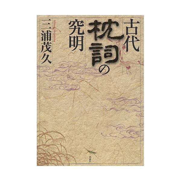 古代枕詞の究明/三浦茂久
