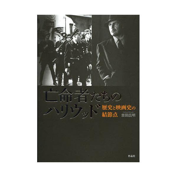 亡命者たちのハリウッド 歴史と映画史の結節点/吉田広明