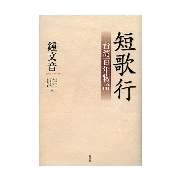 短歌行 台湾百年物語/鍾文音/上田哲二/山口守