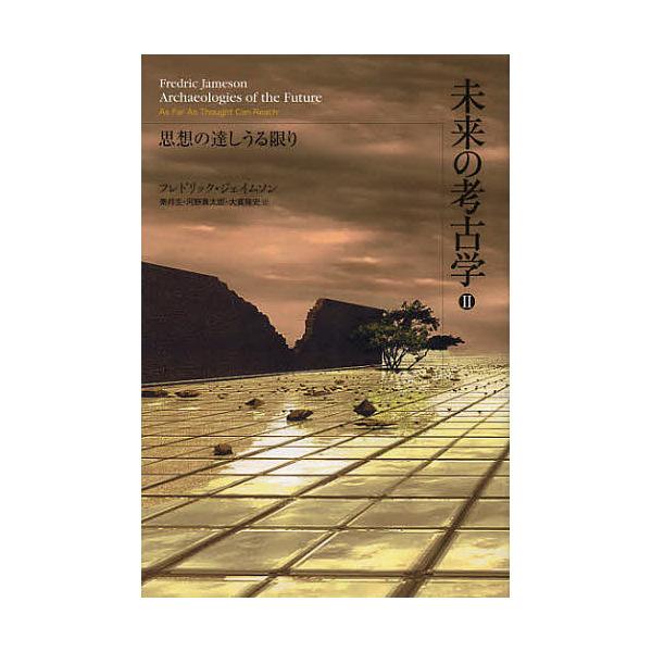 未来の考古学 2/フレドリック・ジェイムソン/秦邦生/河野真太郎