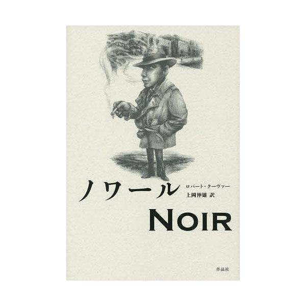 LOHACO - ノワール/ロバート・クーヴァー/上岡伸雄 (その他) bookfan ...