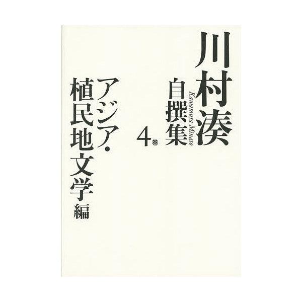 川村湊自撰集 4巻/川村湊