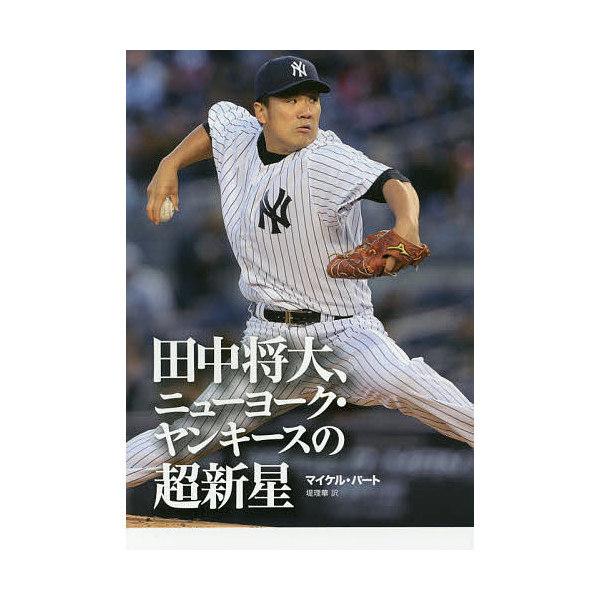 田中将大、ニューヨーク・ヤンキースの超新星/マイケル・パート/堤理華