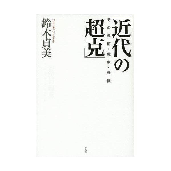 近代の超克 その戦前・戦中・戦後/鈴木貞美