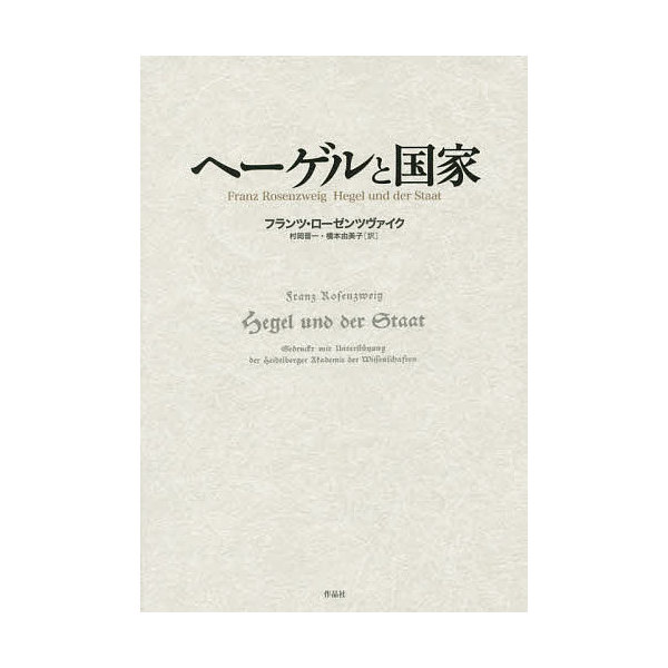 LOHACO - ヘーゲルと国家/フランツ・ローゼンツヴァイク/村岡晋一/橋本 ...