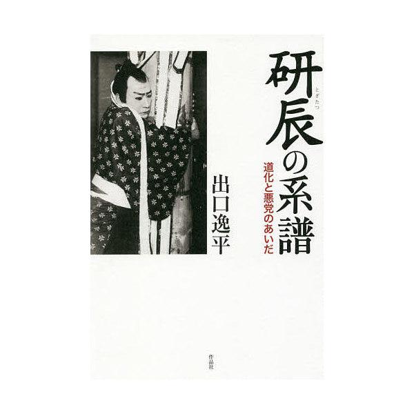 研辰の系譜/出口逸平