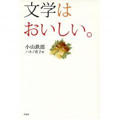 文学はおいしい。/小山鉄郎/ハルノ宵子