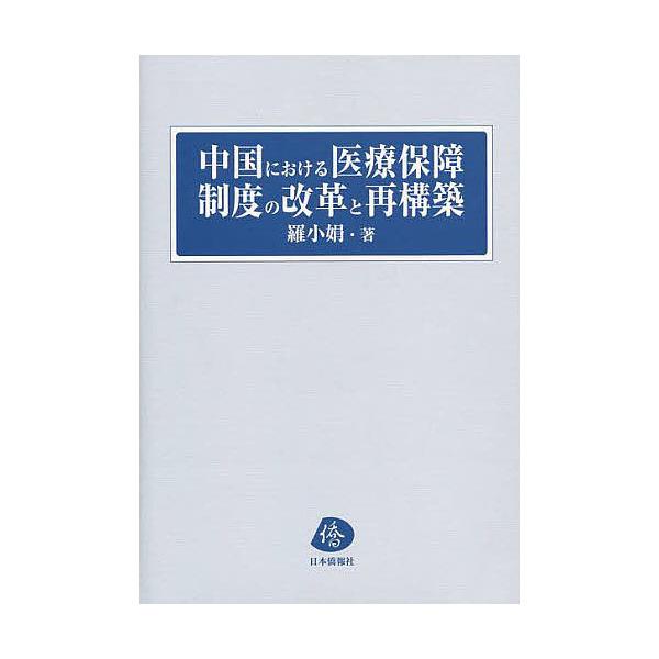 中国における医療保障制度の改革と再構築/羅小娟
