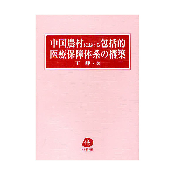 中国農村における包括的医療保障体系の構築/王崢