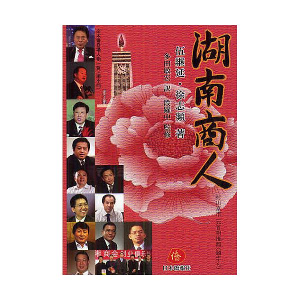 湖南商人/伍継延/徐志頻/多田敏宏