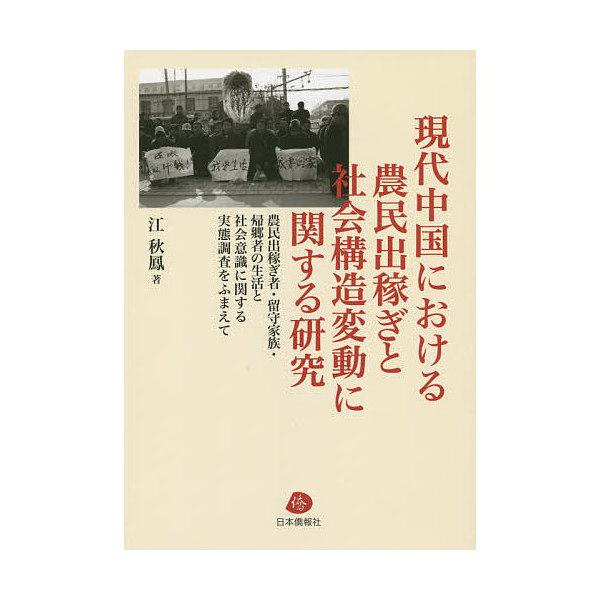 現代中国における農民出稼ぎと社会構造変動に関する研究 農民出稼ぎ者・留守家族・帰郷者の生活と社会意識に関する実態調査をふまえて/江秋鳳