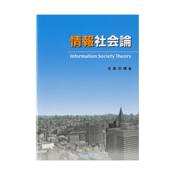 情報社会論/北原宗律