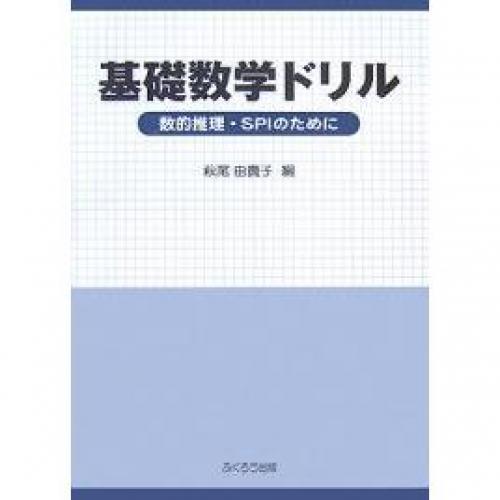 基礎数学ドリル 数的推理・SPIのために/萩尾由貴子