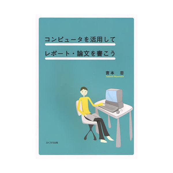 コンピュータを活用してレポート・論文を書こう/宮本忠