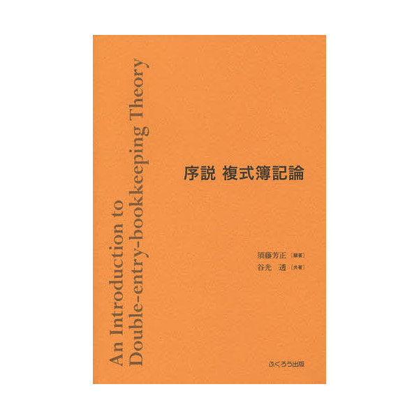 序説複式簿記論/須藤芳正/谷光透