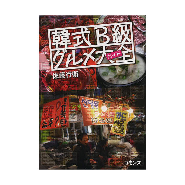 韓式B級グルメ大全(ガイド)/佐藤行衛/旅行