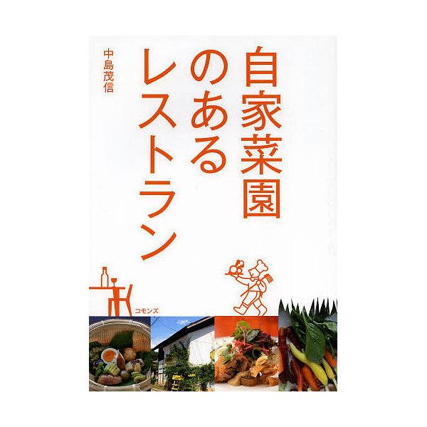 自家菜園のあるレストラン/中島茂信/旅行