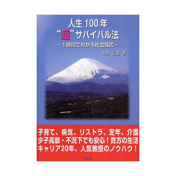 """人生100年""""超""""サバイバル法 1時間でわかる社会保障/川村匡由"""