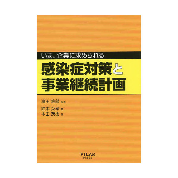 いま、企業に求められる感染症対策と事業継続計画/濱田篤郎/著鈴木英孝/本田茂樹