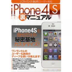 iPhone4S裏マニュアル 自分の趣味を全部iPhone4Sに詰め込んでみませんか?/タブロイド