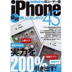 iPhone4S最終使いこなしガイド 実力を200%引き出す超活用術