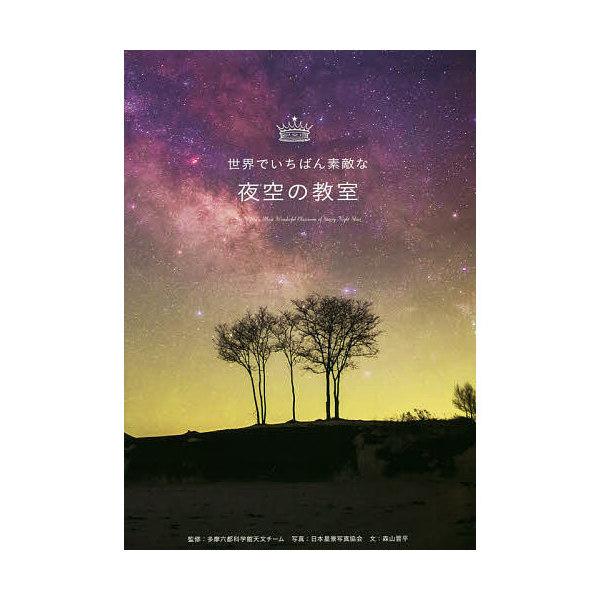 世界でいちばん素敵な夜空の教室/多摩六都科学館天文チーム/日本星景写真協会