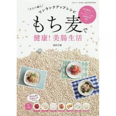 もち麦で健康!美腸生活 さらに効くワンランクアップレシピ/浜内千波/レシピ