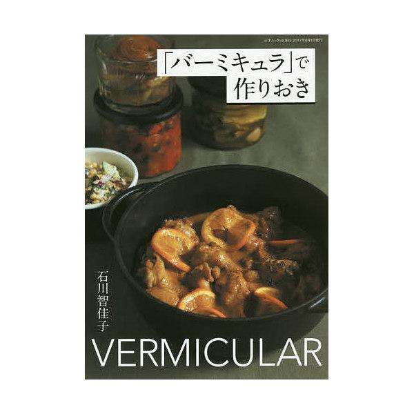 「バーミキュラ」で作りおき/石川智佳子/レシピ