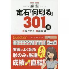 麻雀定石「何切る」301選/G・ウザク/福地誠