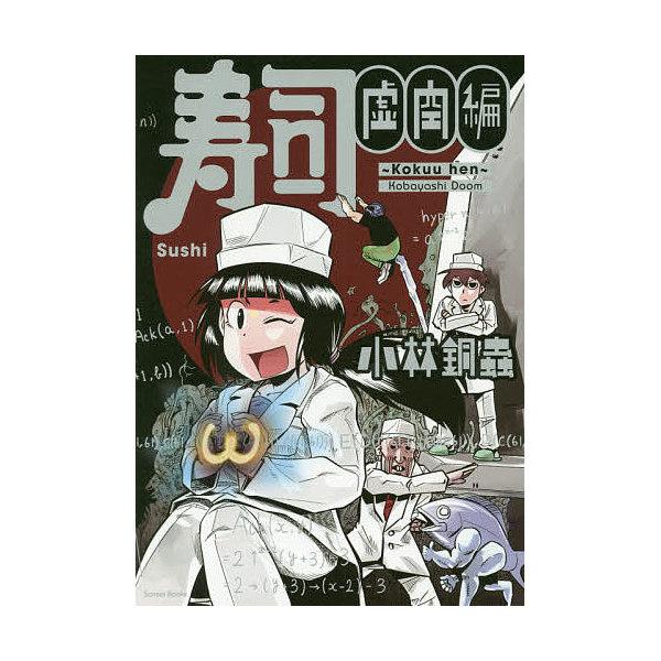 寿司 虚空編/小林銅蟲