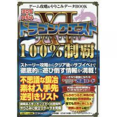 ゲーム攻略&やりこみデータBOOK ドラゴンクエスト11 100%制覇 3DS & PS4 過ぎ去りし時を求めて