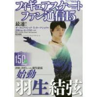 フィギュアスケートファン通信 15