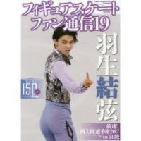 フィギュアスケートファン通信 19