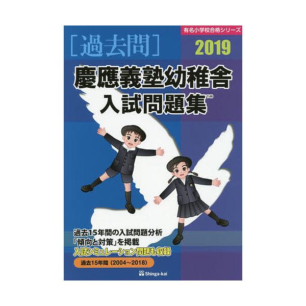 '19 慶應義塾幼稚舎入試問題集
