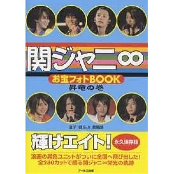 関ジャニ8お宝フォトBOOK 昇竜の巻 永久保存版/金子健/Jr.倶楽部