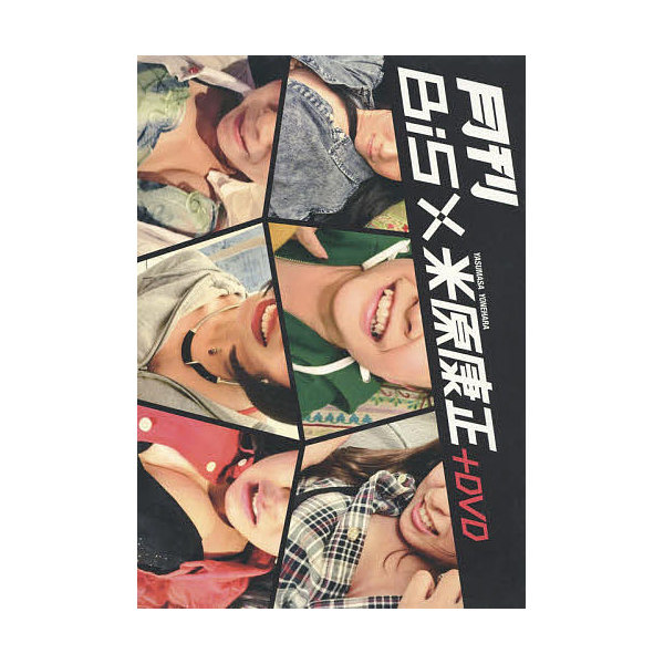 月刊BiS×米原康正+DVD/米原康正