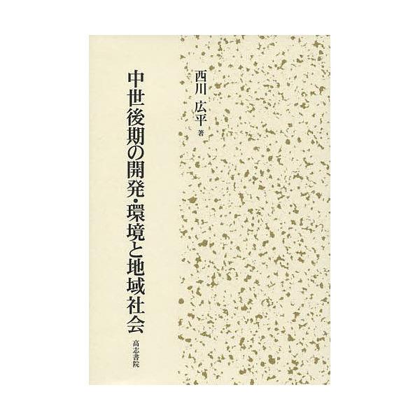 中世後期の開発・環境と地域社会/西川広平
