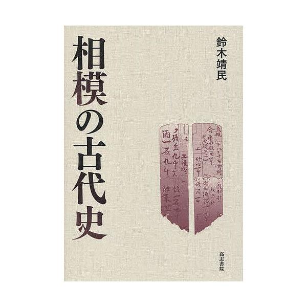 相模の古代史/鈴木靖民