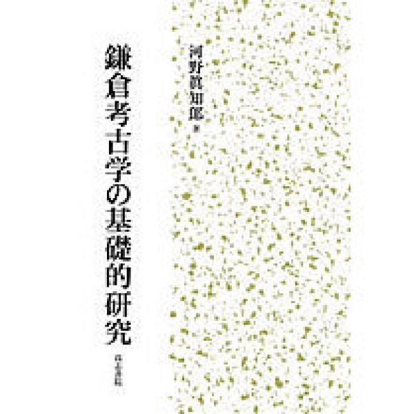 鎌倉考古学の基礎的研究/河野眞知郎
