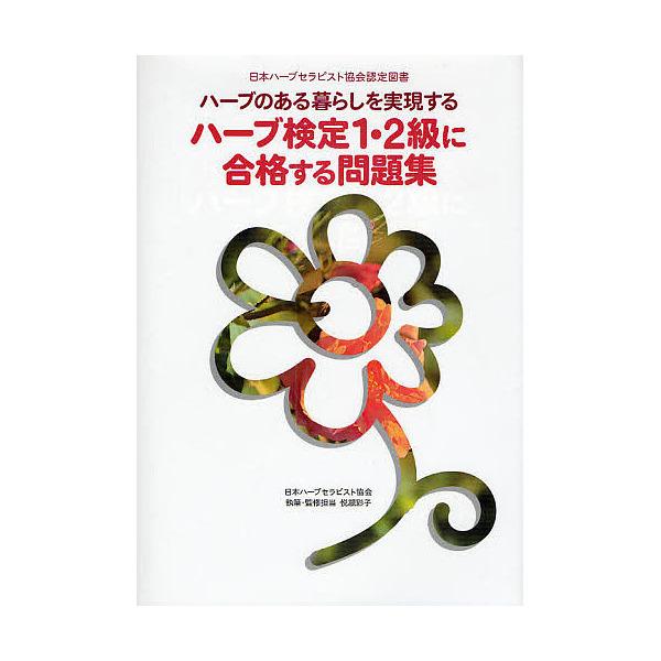 ハーブのある暮らしを実現するハーブ検定1・2級に合格する問題集 日本ハーブセラピスト協会認定図書/日本ハーブセラピスト協会