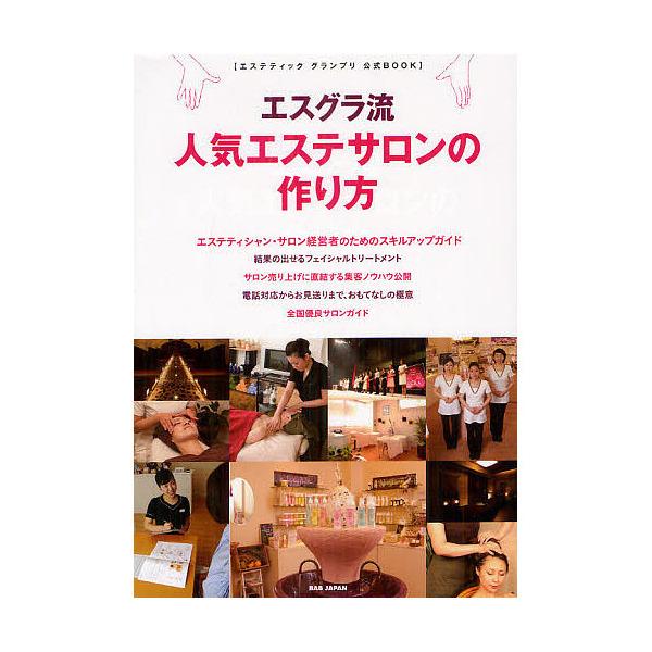 エスグラ流人気エステサロンの作り方 エステティックグランプリ公式BOOK エステティシャン・サロン経営者のためのスキルアップガイド/セラピスト編集部