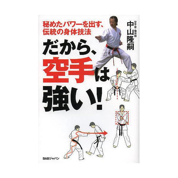 だから、空手は強い! 秘めたパワーを出す、伝統の身体技法/中山隆嗣