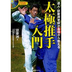 達人・劉慶洲老師が基礎から教える太極推手入門/劉慶洲/太極拳友好協会